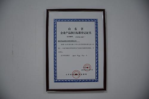 企业产品标准证书