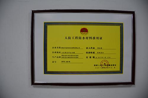 人防工程材料证书